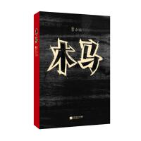 【新书店正版】木马 李小山 江苏文艺出版社 9787539983486