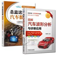 L全2册 图解汽车波形分析与诊断应用 总监这样分析汽车数据流 示波器使用教程 博世发动机管理系统控制原理及诊断方法 汽
