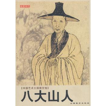 中国艺术大师图文馆:八大山人