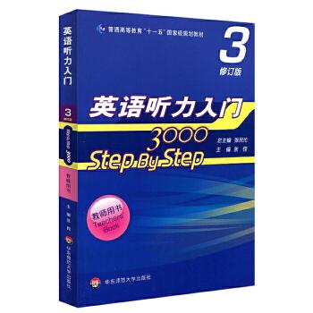 英语听力入门3000 修订版 教师用书3 (Step By Step中国英语教学史上非常具有影响力的经典听力教材)