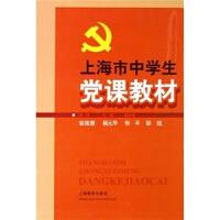 上海市中学生党课教材