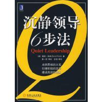 沉静领导6步法