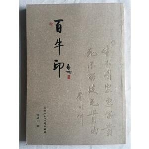 百牛印 任经文编  签名本  陕西人民出版社 2006年 一版一印