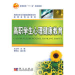 高职学生心理健康教育 王立科 9787030241498 科学出版社