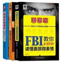 3册 fbi教你读心术全集 微表情心里学 心理学书籍畅销书 玩的就是心计普通人际交往行为人格犯罪心理学入门与生活rz