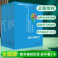 全套8本 数学奥林匹克小丛书 初中卷 第二版 初中数学 竞赛中的解题方法与策略数学竞赛奥数培优练习专题训练优等生教辅华