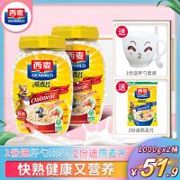 西麦燕麦片快熟1000gX2桶装不添加蔗糖营养食品麦片粥代早餐冲饮