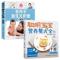 2册 胎教故事书坐月子新生儿护理一本全+聪明宝宝营养餐大全喂养圣经 0-1-3-6岁宝宝喂养知识 婴幼儿童辅食添加断奶
