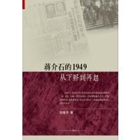 蒋介石的1949 从下野到再起 九成新 悲惨的1949年,蒋介石有没有愉悦的一段时光
