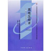 自考教材02653 2653 高电压技术 2000版张一尘 中国电力出版社