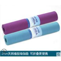 运动垫子无味瑜珈毯瑜伽垫2mm轻薄可折叠天然橡胶健身垫子干湿防滑环保