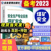 备考2021 注册安全工程师2020 安全生产专业实务煤矿安全专业教材 注安师 注册安全工程师2020全套教材 中级注册