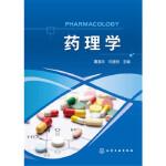 药理学(葛喜珍) 葛喜珍,刘建明 9787122287939 化学工业出版社 新华书店 品质保障