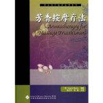 芳香按摩疗法 (美)马丁(Martin,I);赵卫平,徐健 天津科技翻译出版公司 9787543322165