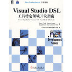 【新书店正版】 Visual Studio DSL工具特定领域开发指南 (美)库克・斯蒂夫 ,Visual Studi