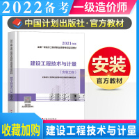 YS一级造价师2021教材 安装 一级造价工程师2021教材 建设工程技术与计量 安装工程 一级造价师考试教材2021