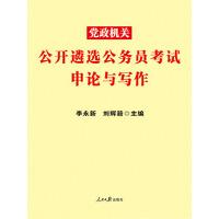 中公2019党政机关公开遴选公务员考试申论与写作