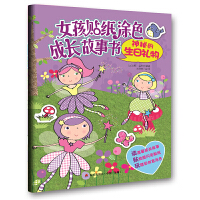女孩贴纸涂色成长故事书 神秘的生日礼物