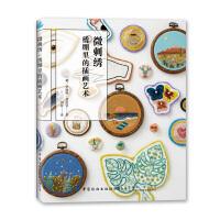 微刺绣:绣绷里的插画艺术