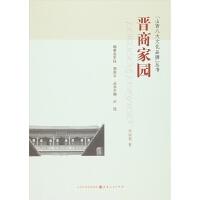 4折特惠 山西八大文化品牌丛书 晋商家园