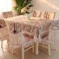 台布餐桌布椅垫椅套套装蕾丝布艺椅子套罩长方形茶几桌布现代欧式