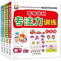 蒙特梭利专注力训练全4册逻辑思维训练 儿童益智游戏书幼儿早教启蒙0-1-2-3-4-5-6周岁找不同图书籍 宝宝左右全