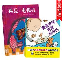 再见电视机 要是你给老鼠玩手机全2册让孩子主动关掉电视和手机3-6周岁儿童好习惯培养绘本幼儿故事书宝宝启蒙书幼儿园绘本