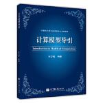 【新书店正版】计算模型导引(重排版) 宋方敏 高等教育出版社 9787040347371