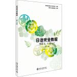 日语完全教程 第三册(日文影印版)