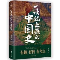 一读就上瘾的中国史(当当定制版)