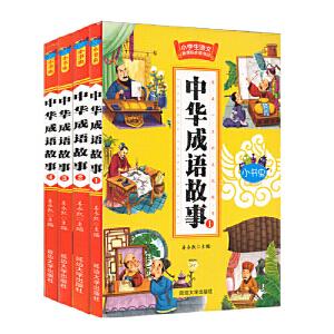 【领券满128减100元】小书虫一中华成语故事(全4册)118.00