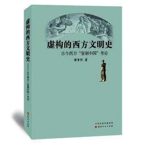 """5折特惠 虚构的西方文明史 古今西方复制中国考论 全面认清""""西方中心论""""的真实面目,同时彻底解构""""西方中心论""""的理论基础"""