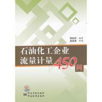 石油化工企业流量计量450问 郑灿亭著 9787506664394 中国标准出版社