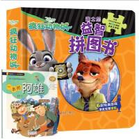*畅销书籍*迪士尼益智拼图书.疯狂动物城 益智游戏拼图书 0-3-6岁宝宝拼图幼儿智力开发 宝宝早教益智力玩具书 玩具