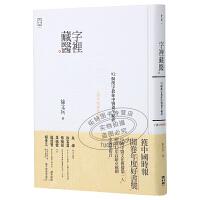 【预售】 正版:字里藏医:92个汉字教你中医养生�z诀 17[野人]