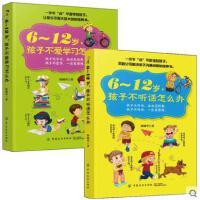 正版 教育孩子的书籍 6~12岁 孩子不听话怎么办+孩子不爱学习怎么办 养育男孩女孩书籍父母*读 如何说孩子才能听 捕