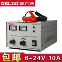 智能汽车电瓶充电器10A充电机12V24v蓄电池纯铜自动20A30A 10A 6-12-24V