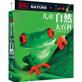 DK儿童自然大百科