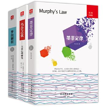 受益一生的心理学书籍(pdf+txt+epub+azw3+mobi电子书在线阅读下载)