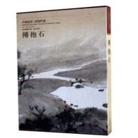 中国画家.近现代卷.傅抱石 宣纸线装八开一册 故宫出版社