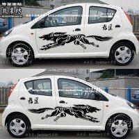 比亚迪F0改装专用汽车贴纸 狼图腾拉花全车奔奔迷你QQ车身贴