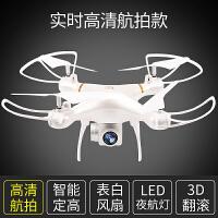 表白神器无人机高清航拍飞行器超长续航儿童电动遥控飞机玩具