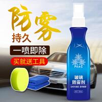 防雾剂汽车挡风玻璃除雾剂 长效防起雾车窗玻璃浴室去雾剂清洁剂SN5306