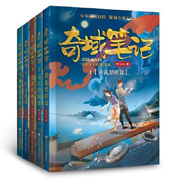 奇域笔记正版全套5册 三四五六年级课外书必读3-6年级小学生课外阅读文学书籍9-12-15岁儿童冒险小说国家宝藏探险历史书籍 畅销书 .