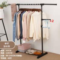 落地折叠室内单杆式晒衣架卧室挂衣架家用简易凉衣服的架子 +袜子夹2个 1个