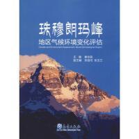 珠穆朗玛峰地区气候环境变化评估 9787502968199 新华书店 正品保障