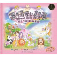 圣经里的故事――孩子们的图画圣经