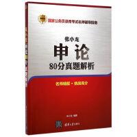 张小龙申论80分真题解析公务员考试用书