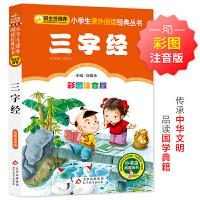 三字经(彩图注音版)小学生语文新课标必读丛书