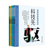 中华英杰故事丛书第二辑:德艺双馨篇